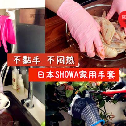 大马网民试用日本SHOWA家用手套