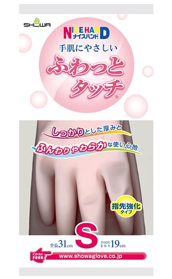 showa-fuwatto-packaging-S